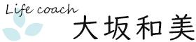 ライフコーチ大坂和美